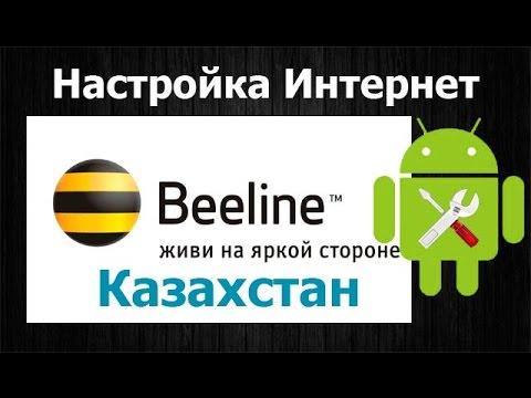 Настройка интернета Билайн Казахстан