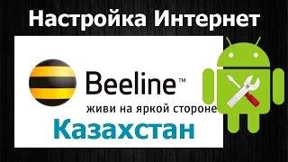 видео Настройка интернета Билайн Россия