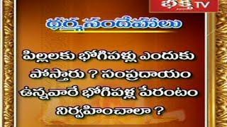 Reason Behind Bhogi Pallu Function - Dharma Sandehalu Bhogi Special
