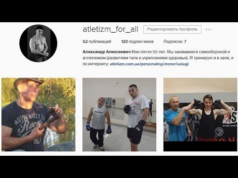 Instagram: фото моих ребят и короткие видео о тренировках в тренажерном зале