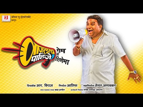 Vaajlaach Paahije - Game ki Shinema   Official Trailer 2015   Marathi Movie
