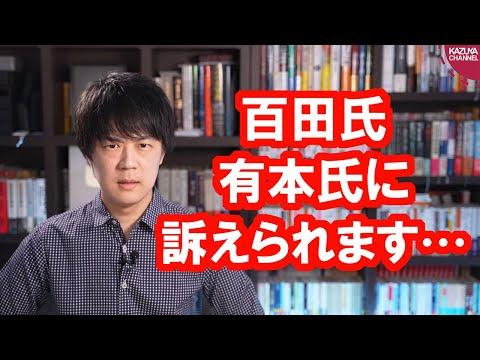 2020/11/30 百田尚樹さん、有本香さんに訴えられることになりました…