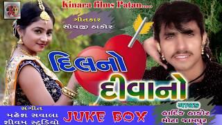 Album : dil no divano song latko taro joe elu thay.... singer hardik thakor {mota jampur} lyrics sovaji music mahesh savala producer :...