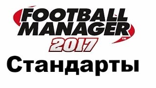 football manager 2017. Стандартные положения гайд