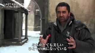 映画『ラスト・ナイツ』クリフカーティス篇 / メイキングシリーズ / 1...