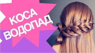 Прическа на длинные волосы водопад коса