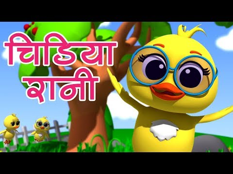 Chidiya Rani Badi Sayani | चिड़िया रानी | Hindi Balgeet Song | Hindi Poems For Kids | Kids Tv India