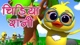Chidiya Rani Badi Sayani Hindi Balgeet Song Hindi Poems For Kids Kids Tv India