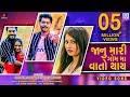 Dhaval Barot New Song | Janu Mari Gomma Vato Thay | Full HD | જાનુ મારી ગોમમા વાતો થાય