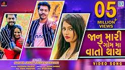 Dhaval Barot New Song | Janu Mari Gomma Vato Thay | Full HD Video | જાનુ મારી ગોમમા વાતો થાય