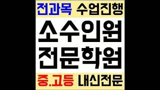 청주 개신동 수학학원 산남동 영어학원 가경동 국어학원 …