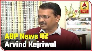 Why Was His Nomination Delayed? Kejriwal Explains | ABP News