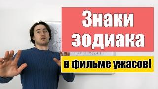 Знаки зодиака в фильме ужасов! О_о