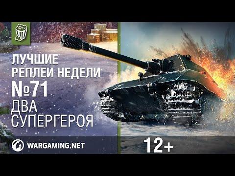 Лучшие Реплеи Недели с Кириллом Орешкиным #71 [World of Tanks]