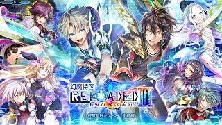 幻魔特区RELOADEDⅢ Final Assemble PV「幻魔特区シリーズ 完結編」