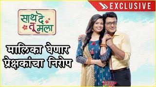 'Saath De Tu Mala' Serial Ending Soon   मालिका घेणार प्रेक्षकांचा निरोप!   Star Pravah