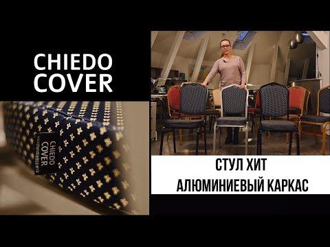 Стулья на каркасе из алюминия - обзор ChiedoCover