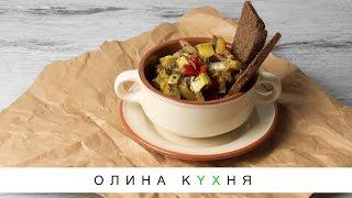 Vegetable Ragout Caponata |  Овощное рагу Капоната | Олина Кухня #33