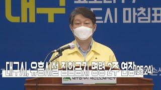 [영상]대구시, 유흥시설 집합금지 행정명령을 2주 연장