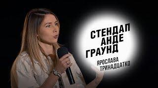Стендап Ярослава Тринадцатко зона бикини воспитание собак и запах мужчин