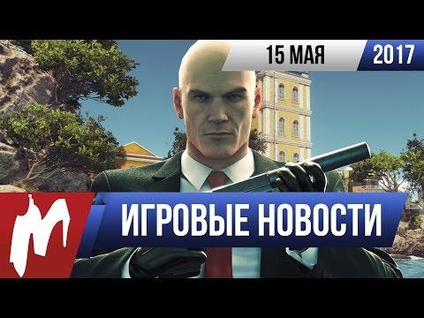 Игромания! Игровые новости, 15 мая (Новый Assassin's Creed, Hitman, Need For Speed, Dota 2)