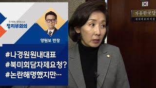 """[정치부회의] 나경원 """"총선 전 북·미 회담 자제 요청"""" 해명 나서"""