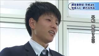 障害者野球 早嶋選手の新たな歩みと決意 岡山 竹内のぞみ 動画 28