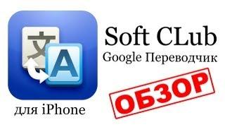 Фото Приложение Google Translate (google переводчик)- обзор от Soft CLub