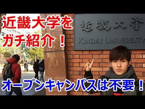 【母校】近畿大学をガチ紹介!オープンキャンパスは不要です。
