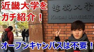 【母校】近畿大学をガチ紹介!オープンキャンパスは不要です。 thumbnail