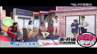 2015.07.20《麻辣同學會》預告 彭佳慧怒喊:我不錄了啦!