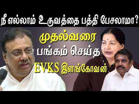 EVKS Elangoven takes on edapadi palanisamy Tamil news  Former tamilnadu Congress committe president EVKS Elangoven come down hard on eps .. while addressing a Rajiv Gandhi 75 birthday meeting organised by Tamil Nadu Congress committe  Elangoven strongly criticized edapadi palanisamy .   Here the full speech of EVKS Elagoven