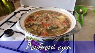 Рыбный суп из хребтов лосося!!!/Суп из красной рыбы !!!