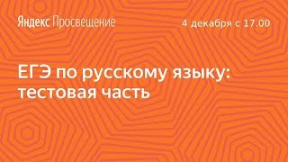 Подготовка к ЕГЭ по русскому языку. Тестовая часть. Занятие 3