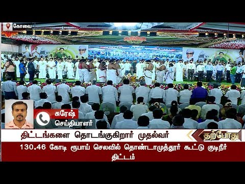 TN CM Palanisamy conducts free Wedding ceremony for 70 Couples in Coimbatore | #AIADMK #Jayalalithaa