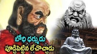 ఇండియాలో పుట్టిన బోధి ధర్ముడు చైనానే శాసించాన రహస్యం Bodhidharma Real Story Interesting Facts