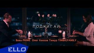 Вова PRIME ft Олег Кензов ft Тимур TIMBIGFAMILY - Поджигай / Скоро
