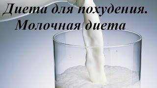 Диета для похудения. Молочная диета