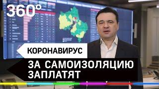 За самоизоляцию заплатят: Андрей Воробьёв о мерах по борьбе с коронавирусом в Подмосковье