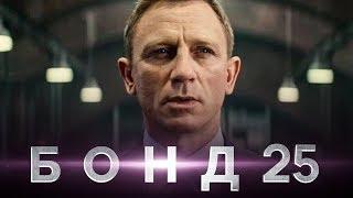 Бонд 25 [Обзор] / [Русский трейлер 2]
