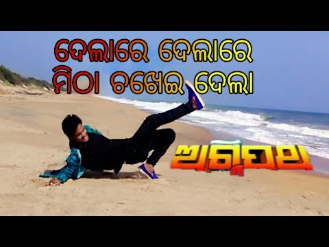 Dela reDelare mithavideo song|agnipath odia dubbed movie|Nithin&Hansika|new dubbed movie video song