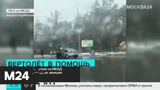 Фото Человека спасали после ДТП на МКАД с помощью вертолета - Москва 24