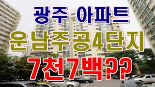 [부동산 경매물건] 광주 광산구 운남동 운남주공4단지가…