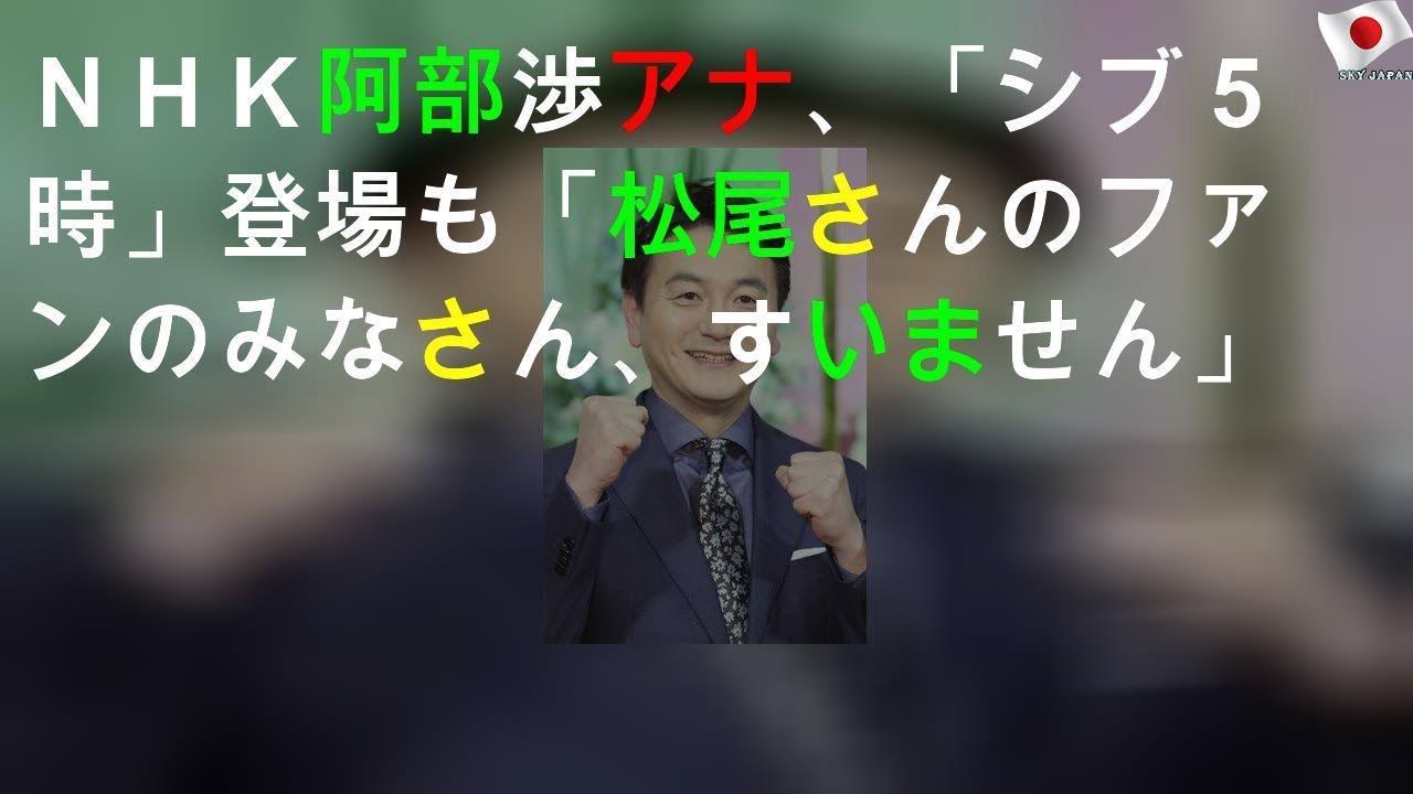 松尾 アナ しぶ ご じ 松尾剛