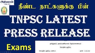 TNPSC New Press Release - New UPDATE