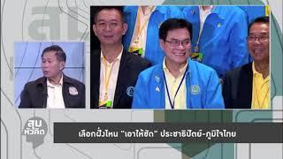 live-สุมหัวคิด-ประชาธิปัตย์-ภูมิใจไทย-จะเลือกยืนฝั่งไหน-รีบตัดสินใจให้ชัด-กับ-พล-ต-อ-เสรีพิศุทธ์