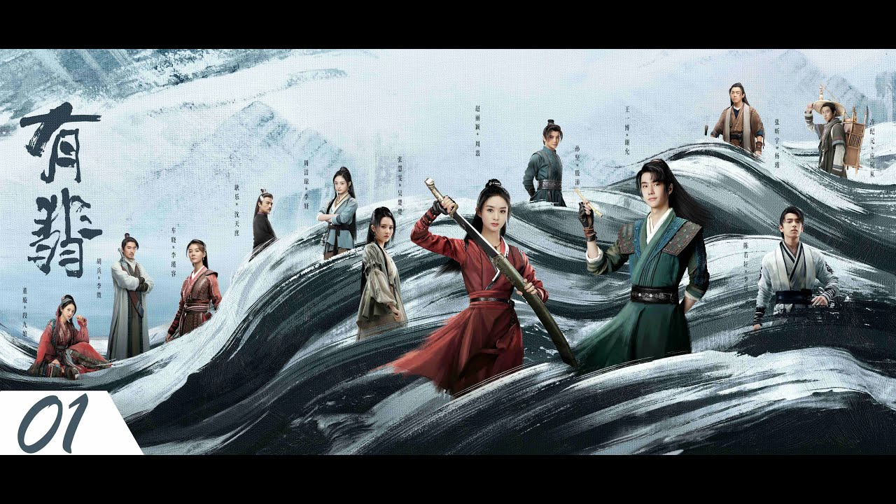 Download =ENG SUB= 有翡 Legend of Fei 01 趙麗穎 王一博 CROTON MEGAHIT Official