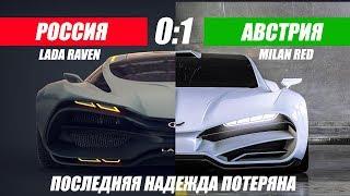 ПОСЛЕДНЯЯ НАДЕЖДА РОССИИ ПРОДАНА..