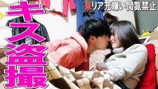 【イチャイチャ】5年付き合ってるカップルのキスはどんな感じなのか? リア充注意 thumbnail