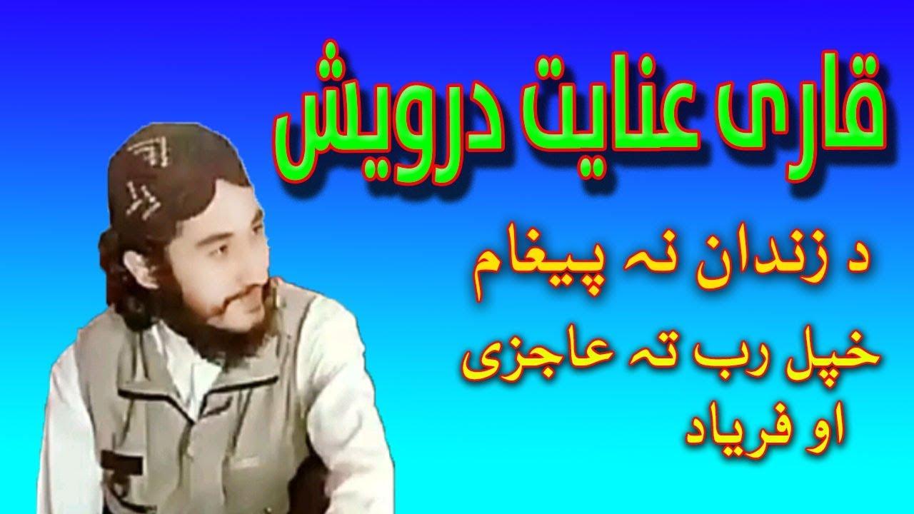 Download inayat darwesh da zindan na paigham    islamicbayanat